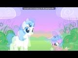 «» под музыку Из мультика - Детская песенка про  молодую лошадь. Picrolla