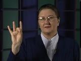 Курс жестового языка, Урок 1 Алфавит глухих часть 1